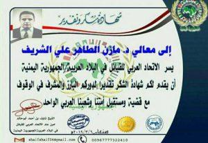 شهادة تكريم من الشيخ شايف أبو حاتم